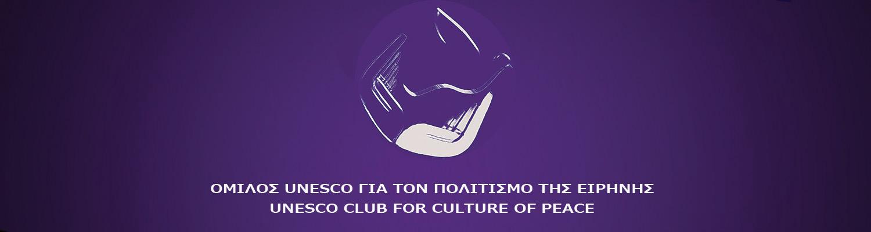Όμιλος UNESCO για τον Πολιτισμό της Ειρήνης